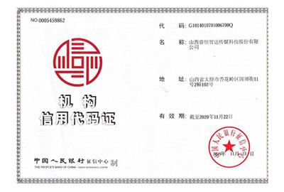 睿信传媒机构信用代码证