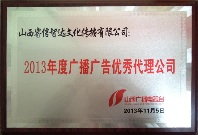 山西广播电视台2013年度优秀广告代理公司