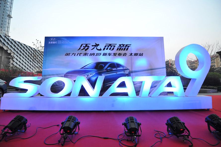 【活动万博matext注册】北京现代·历九而新·第九代索纳塔新车发布会太原站