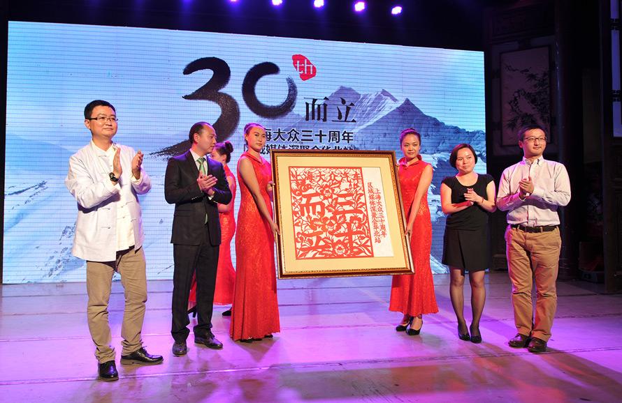 【品牌苹果ManBetX下载】三十而立——上海大众30周年区域媒体深聚会华北站