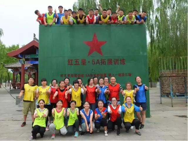 《挑战自我 熔炼团队》 ——睿信传媒户外拓展训练营
