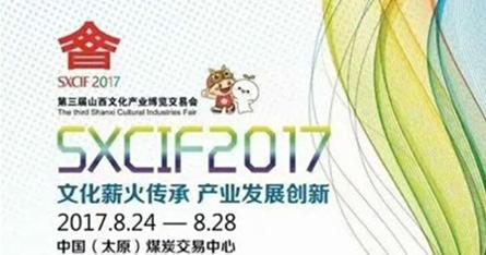 乐直播——首次亮相第三届山西文化产业博览交易会