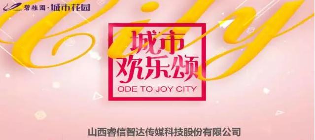 睿信传媒策划活动:碧桂园·城市花园城市活动到访1000+组,更收获品牌公益知名度!