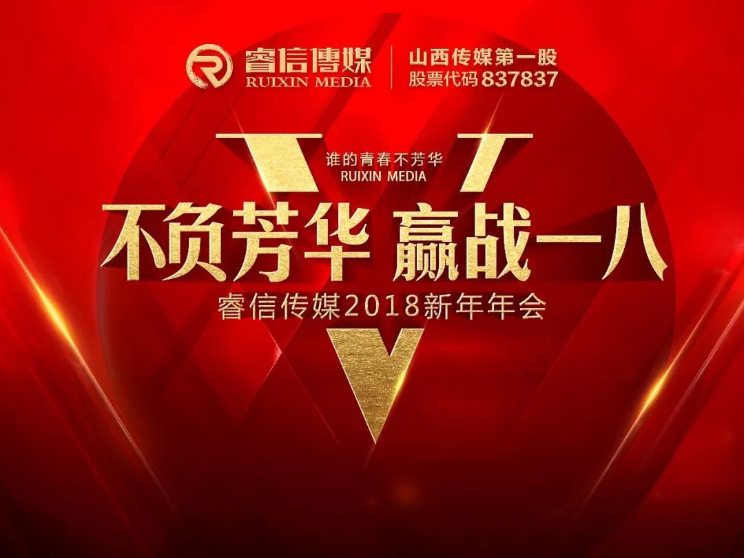 不负芳华,赢战一八|2018睿信传媒新年年会完美落幕!