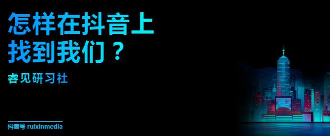 睿见研习社
