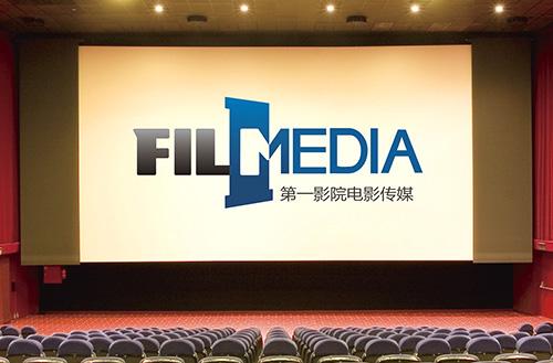 第一影院电影传媒