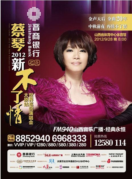 蔡琴世界巡回演唱会