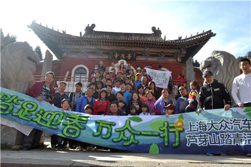 上海大众汽车踏青活动