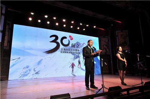 上海大众30周年活动