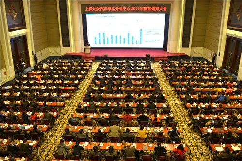 2014上海大众经销商会议