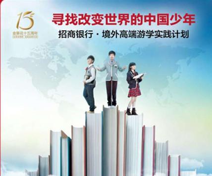 乐直播携手招商银行寻找改变世界的中国少年选拔大赛太原站