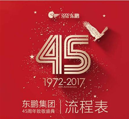 乐直播同步直播东鹏45周年庆典