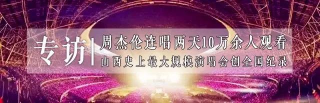 10万人观看周杰伦演唱会创全国纪录
